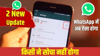 Photo of WhatsApp New Update 2020: WhatsApp QR Code Kya Hai, WhatsApp Number Link Kaise Banaye
