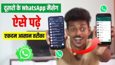Photo of Dusre Ka WhatsApp Chat Apne Phone Me Kaise Padhe
