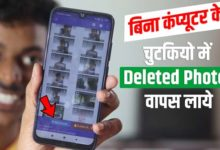 DiskDigger photo recovery : Deleted Photos Wapas Kaise Laye