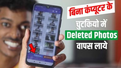 Photo of DiskDigger photo recovery | Delete Photo Recover Kaise Kare
