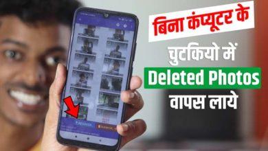 DiskDigger photo recovery : Deleted Photos Wapas Kaise Laye