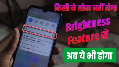 Photo of App Brightness Manager Free App Download Link