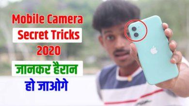 Mobile Camera Secret Tricks 2020