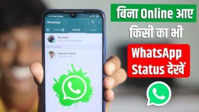 Photo of बिना Online आए किसी का भी WhatsApp Status कैसे देखें