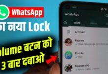 WhatsApp New Lock