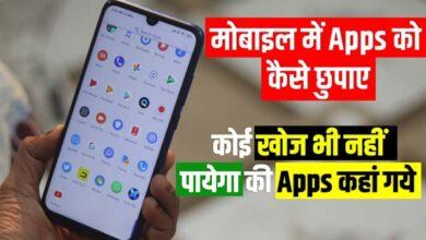 Hide Apps In Mobile