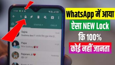 WhatsApp New Lock 2020