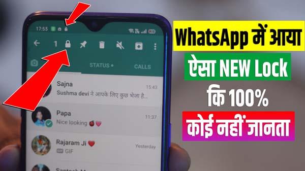 WhatsApp New Lock 2020