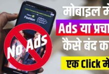 Mobile Me Ads Kaise Band Kare 2021