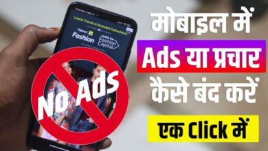 Mobile Me Ads Kaise Band Kare 2021