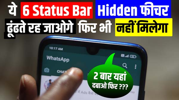 Super Status Bar Mode Apk