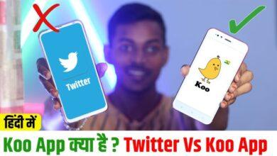 Koo App Kya Hai in Hindi Koo App Kaise Use Kare in Hindi