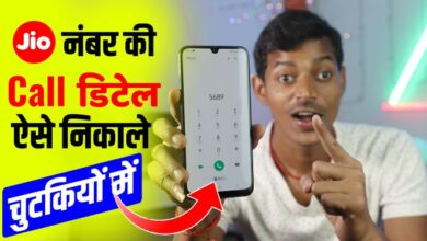 Jio Number Ki Call Details