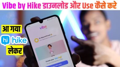 Vibe by Hike App