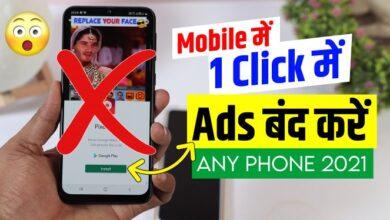 Mobile Me Ads Kaise Band Kare