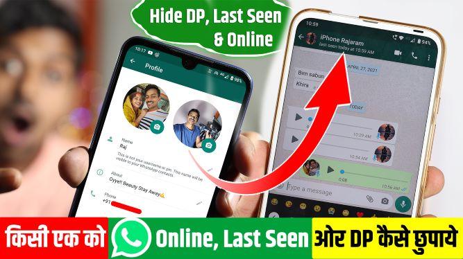 Hide Dp on WhatsApp