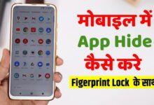 App Hide Kaise Kare