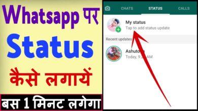 WhatsApp Status Kaise Dale