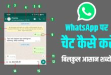 WhatsApp Chat Kaise Kare
